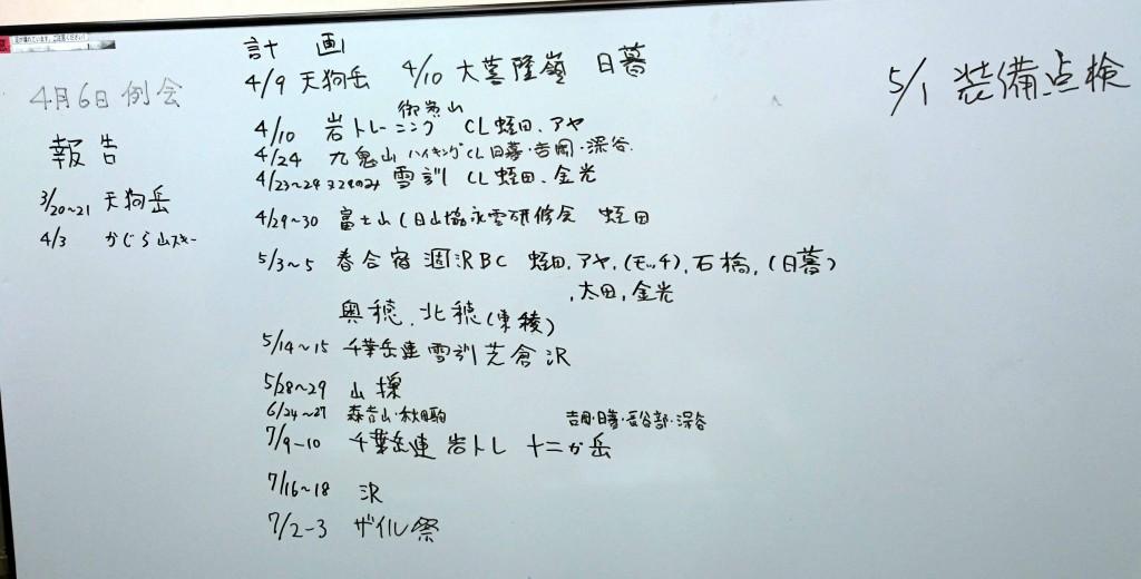 4-6例会